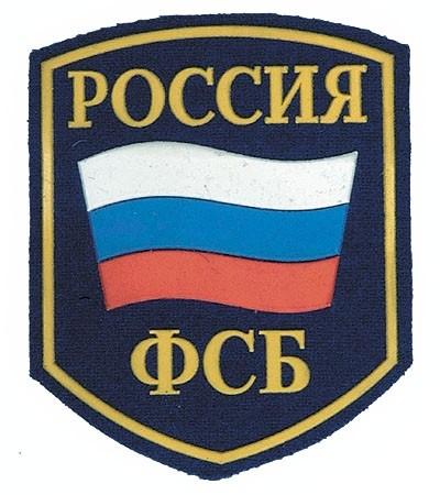 Russisch. Textilabz. FSB (ehemaliger KGB)