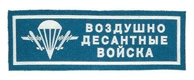 Russisch. Textilabz. Schriftzug Fallschirmjäger