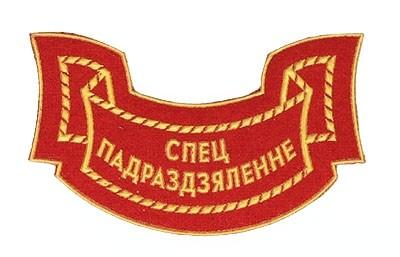 Russisch. Textilabz. Schriftzug Spetznas