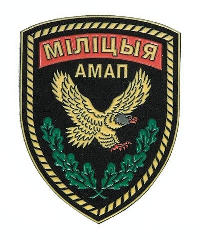 Russisch. Textilabz. Sondereinheit AMAP
