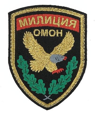 Russisch. Textilabz. Sondereinheit OMON