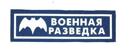 Russisch. Brustabz. Militäraufklärung GRU