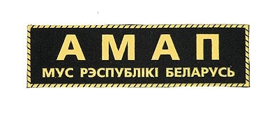 Russisch. Brustabz. Schriftzug AMAP
